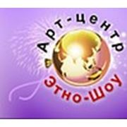 Арт-центр «Этно-Шоу»