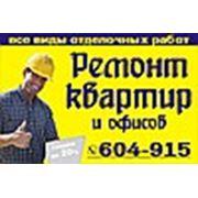 Ремонтная компания *Строй-Комфорт* ип Собаршов АВ.