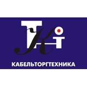 Кабельторгтехника, ООО