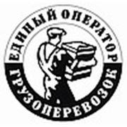 "ООО ""Единый Оператор Грузоперевозок"" LLC ""United Operator Trucking"""