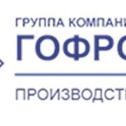 """Логотип компании ГК """"Гофротара"""" (Челябинск)"""