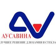 Логотип компании AuSaViNa (Москва)