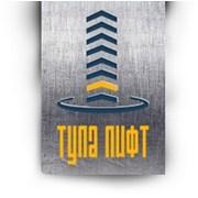 Тула Лифт