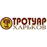 Логотип компании Тротуар (Песочин)