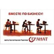 ООО «Центр Бухгалтерской Практики «Гранат»