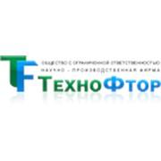 Технофтор, ООО