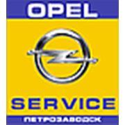 Опель-Сервис