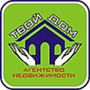 Агентство Недвижимости «Твой Дом»