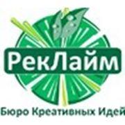 Рекламное агентство полного цикла «РекЛайм-с»
