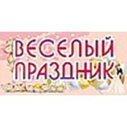 Магазин Веселый праздник от Студии торжеств Гамма