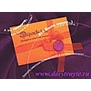 «ДАРСТВУЙТЕ», ООО, фирма подарков-впечатлений
