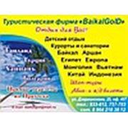 Турфирма «BaikalGolD», ИП Пастухова М. В.