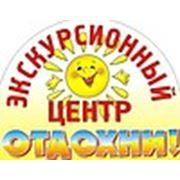 Экскурсионный Центр «ОТДОХНИ» г. Ярославль