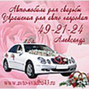 <Avto-svadba>