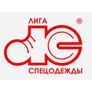 Логотип компании Лига Спецодежды (Симферополь)