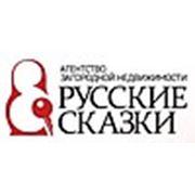 """Логотип компании ООО """"Русские сказки"""" (Нижний Новгород)"""