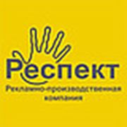 Логотип компании РПК Респект (Ярославль)