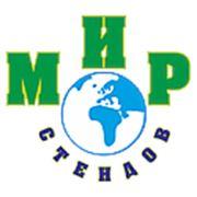 """Логотип компании Интернет-магазин """"Мир стендов"""" (Иловайск)"""