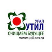 "ООО ""Утил Урал"""