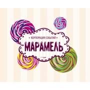 "Корпорация событий ""Марамель"""