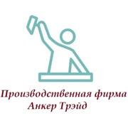 Производственная фирма Анкер Трэйд
