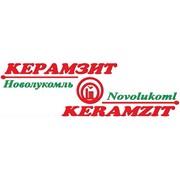 Завод керамзитового гравия г. Новолукомль, ОАО