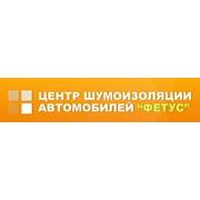 Центр шумоизоляции автомобилей Фетус, ООО