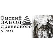 Омский завод древесного угля