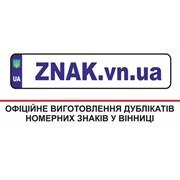 ZNAK Винница - Изготовление дубликатов автомобильных номеров
