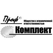 Профкомплект, ООО