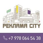 Реклама Сити