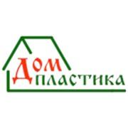 ДомПластика, ООО