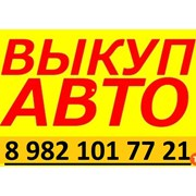 Выкуп авто в Лесном