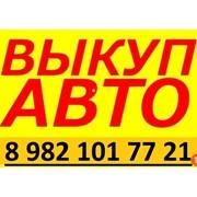 Выкуп авто в Иковке