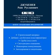 Логотип компании Центр снабжения предприятий (Павлодар)