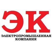 Электропромышленная компания, ООО
