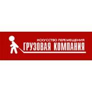 Грузовая компания, ООО