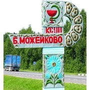 Логотип компании Совхоз Большое Можейково, КСУП (Щучин)
