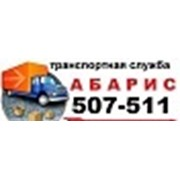 Абарис-транспортная служба, ООО