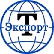 Торгэкспорт