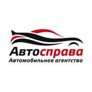 Автосправа,ООО