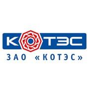 Логотип компании КОТЭС, ЗАО (Новосибирск)