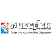 Руденск, ОАО