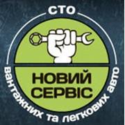 СТО Новый Сервис, ООО (Ваш Перевозчик)