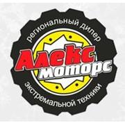 АлексМоторс, ООО