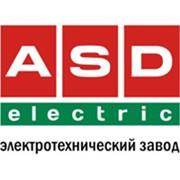 Завод АСД-электрик, ООО
