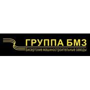 Бисертские машиностроительные заводы ГП, ООО