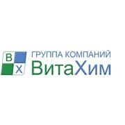 ВитаХим Казань,ООО