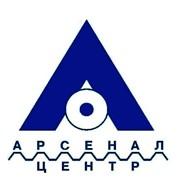 Логотип компании Арсенал-Центр, ООО (Белгород)