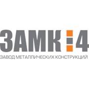 Завод Металлических Конструкций №4, ООО